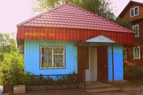"""Comme on en trouve beaucoup en Russie, des """"produkty"""" petites épiceries souvent ouvertes 24h/24"""